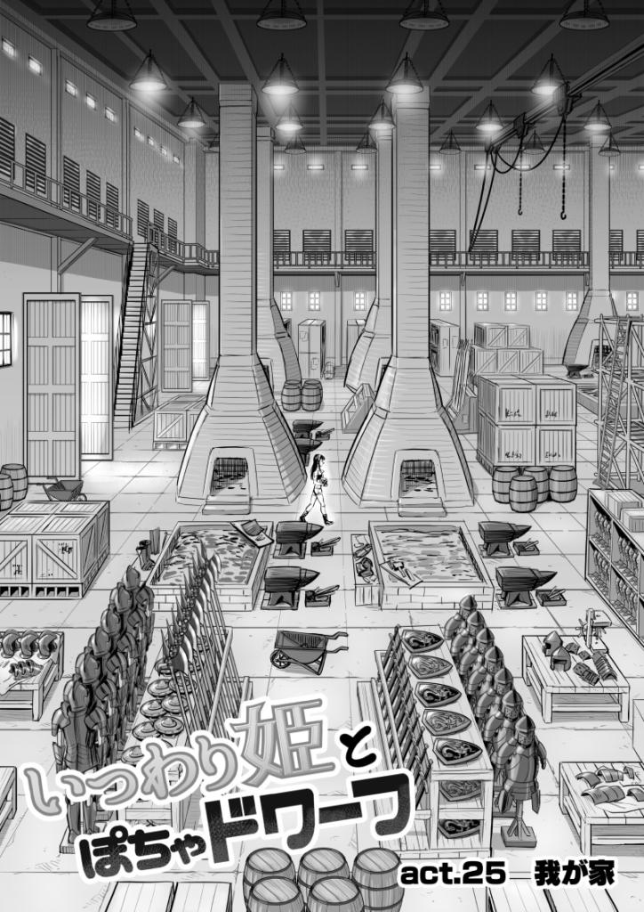 いつわり姫25-01「我が家」皆内ひなた