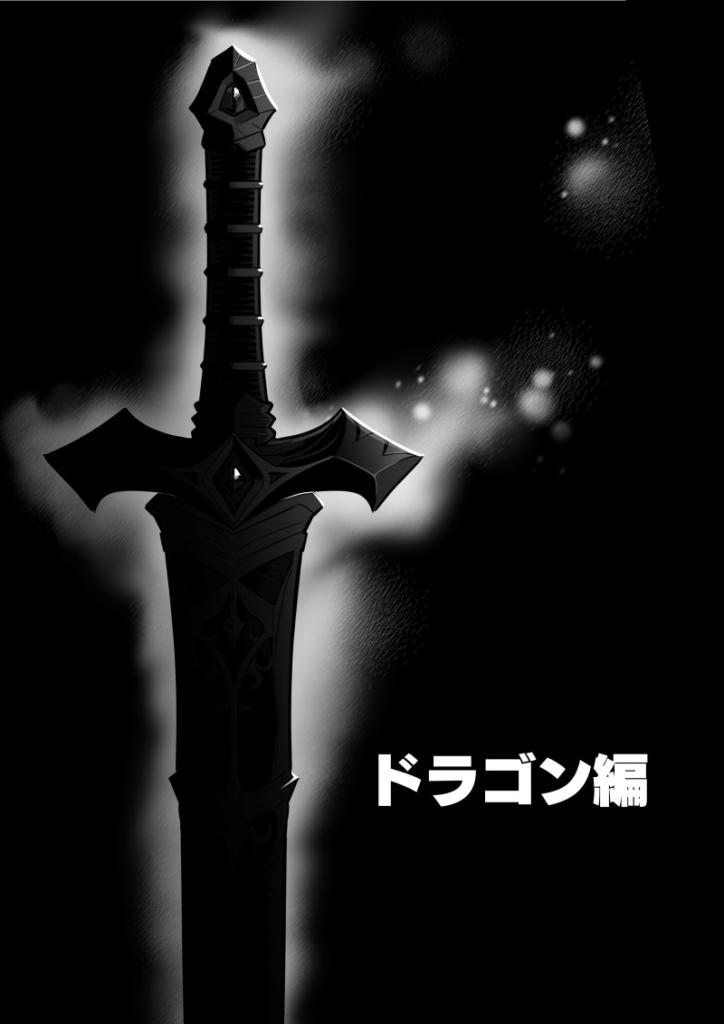 7ページ作画賞ドラゴン編-皆内ひなた002
