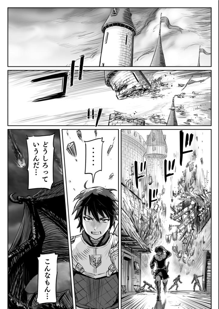 7ページ作画賞ドラゴン編-皆内ひなた003