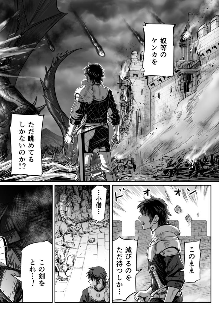 7ページ作画賞ドラゴン編-皆内ひなた004