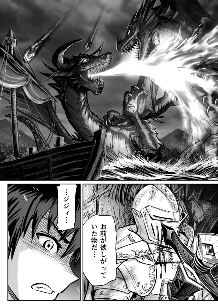 7ページ作画賞ドラゴン編-皆内ひなた005