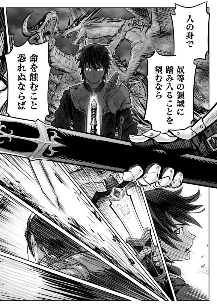 7ページ作画賞ドラゴン編-皆内ひなた006