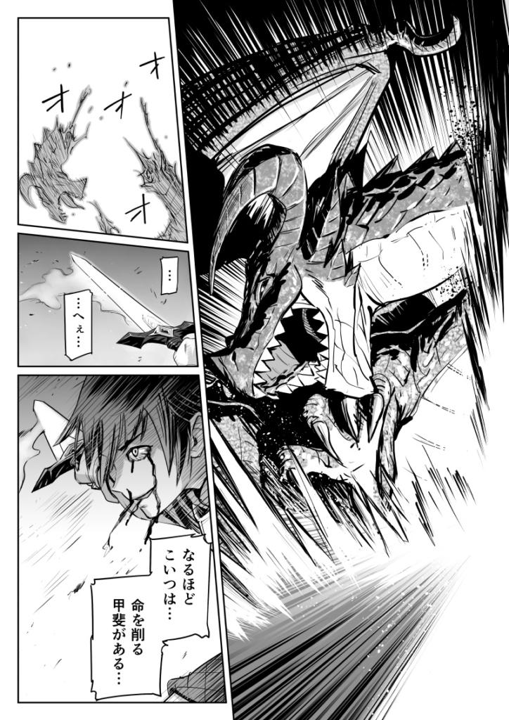 7ページ作画賞ドラゴン編-皆内ひなた009